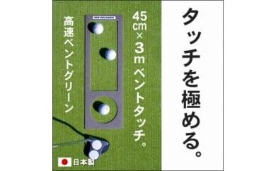 ゴルフ練習用・高速BENT-TOUCHパターマット45cm×3mと練習用具(パターマット工房 PROゴルフショップ製)<高知市共通返礼品>