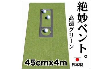 ゴルフ練習用・高速BENT-TOUCHパターマット45cm×4mと練習用具(パターマット工房 PROゴルフショップ製)<高知市共通返礼品>