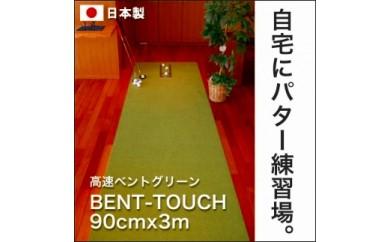 ゴルフ練習用・高速BENT-TOUCHパターマット90cm×3mと練習用具(パターマット工房 PROゴルフショップ製)<高知市共通返礼品>