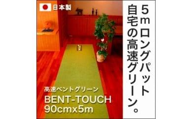 ゴルフ練習用・高速BENT-TOUCHパターマット90cm×5mと練習用具(パターマット工房 PROゴルフショップ製)<高知市共通返礼品>