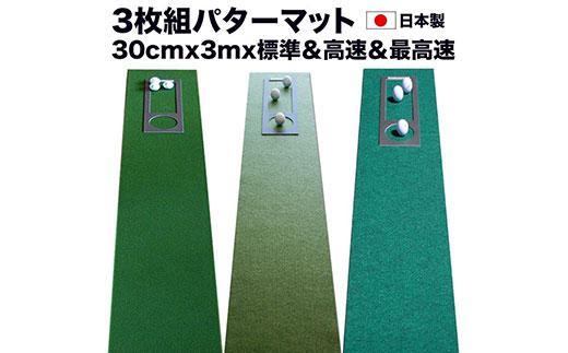 ゴルフ練習セット・標準SUPER-BENT&高速BENT-TOUCH&最高速EXPERT(30cm×3m)3枚組パターマット(パターマット工房 PROゴルフショップ製)<高知市共通返礼品>
