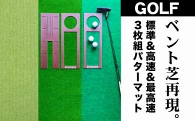 ゴルフ練習セット・標準SUPER-BENT&高速BENT-TOUCH&最高速EXPERT(45cm×4m)3枚組パターマット(パターマット工房 PROゴルフショップ製)