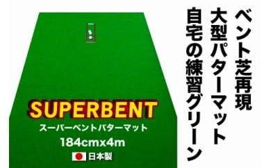 ゴルフ練習用・SUPER-BENTパターマット184cm×4mと練習用具(パターマット工房 PROゴルフショップ製)<高知市共通返礼品>