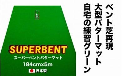 ゴルフ練習用・SUPER-BENTパターマット184cm×5mと練習用具(パターマット工房 PROゴルフショップ製)<高知市共通返礼品>