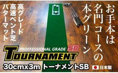 ゴルフ練習パターマット 高速30cm×3m TOURNAMENT-SB(トーナメントSB)と練習用具(距離感マスターカップ、まっすぐぱっと、トレーニングリング付き)<高知市共通返礼品>