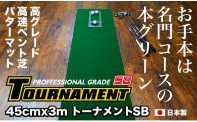 ゴルフ練習パターマット 高速45cm×3m TOURNAMENT-SB(トーナメントSB)と練習用具(距離感マスターカップ、まっすぐぱっと、トレーニングリング付き)