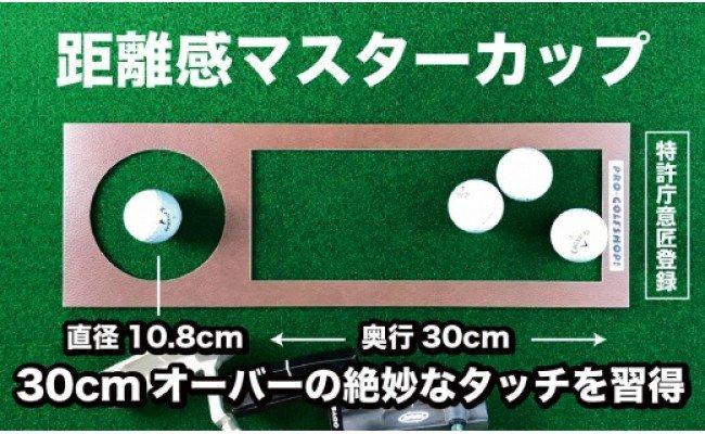 高知県芸西村のふるさと納税 ゴルフ練習パターマット 高速90cm×3m TOURNAMENT-SB(トーナメントSB)と練習用具(距離感マスターカップ、まっすぐぱっと、トレーニングリング付き)<高知市共通返礼品>