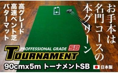 ゴルフ練習パターマット 高速90cm×5m TOURNAMENT-SB(トーナメントSB)と練習用具(距離感マスターカップ、まっすぐぱっと、トレーニングリング付き)<高知市共通返礼品>