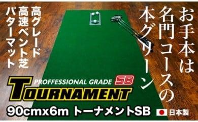 ゴルフ練習パターマット 高速90cm×6m TOURNAMENT-SB(トーナメントSB)と練習用具(距離感マスターカップ、まっすぐぱっと、トレーニングリング付き)<高知市共通返礼品>