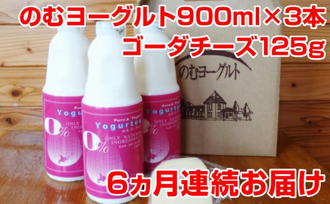 北海道中標津町のふるさと納税 北海道 のむヨーグルト900ml×3 ゴーダチーズ付 月1回6ヶ月間お届け