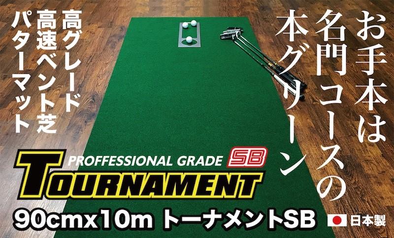 ゴルフ練習パターマット 高速90cm×10m TOURNAMENT-SB(トーナメントSB)と練習用具(距離感マスターカップ、まっすぐぱっと、トレーニングリング付き)<高知市共通返礼品>