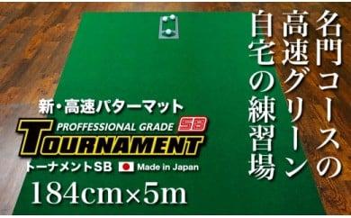 ゴルフ練習パターマット 高速184cm×5m TOURNAMENT-SB(トーナメントSB)と練習用具(距離感マスターカップ、まっすぐぱっと、トレーニングリング付き)<高知市共通返礼品>