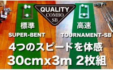 ゴルフ練習用・クオリティ・コンボ 30cm×3m(高品質パターマット2枚組と練習用具)<高知市共通返礼品>