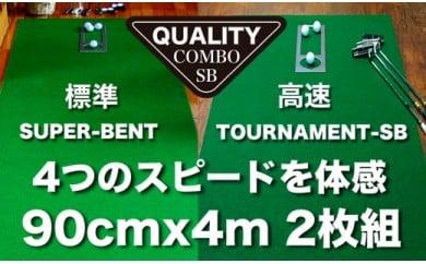 ゴルフ練習用・クオリティ・コンボ 90cm×4m(高品質パターマット2枚組と練習用具)<高知市共通返礼品>