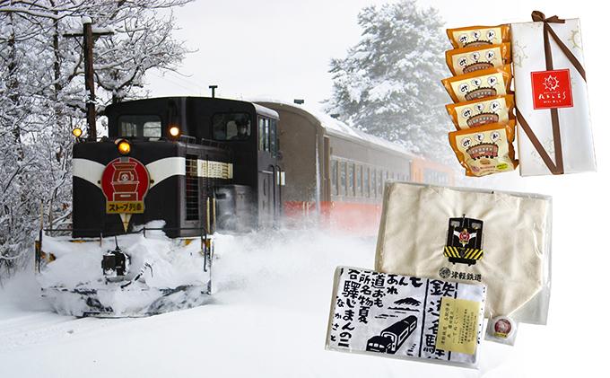 津軽鉄道 津鉄グッズ4点(津軽鉄道オリジナル商品詰め合わせ)