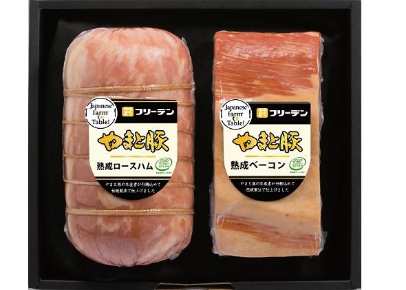 やまと豚 伊勢原で造った熟成ロースハムと熟成ベーコンのセット