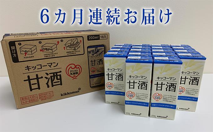 キッコーマン甘酒 200ml 36本入(6ヶ月連続)