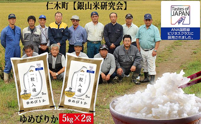 銀山米研究会のお米 ゆめぴりか 10kg