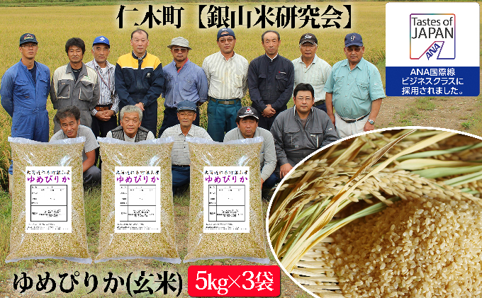 【ANA機内食に採用】銀山米研究会の玄米<ゆめぴりか>15kg