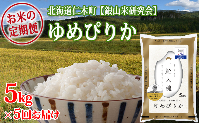 5ヶ月連続お届け【ANA機内食に採用】銀山米研究会のお米<ゆめぴりか>5kg