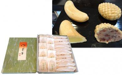 ふくや菓子店謹製 銘菓松頭最中10ヶふくやのバナナ10ヶ