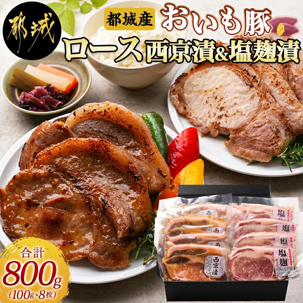 「おいも豚」ロース 西京漬&塩麹漬 計8枚_AA-6509
