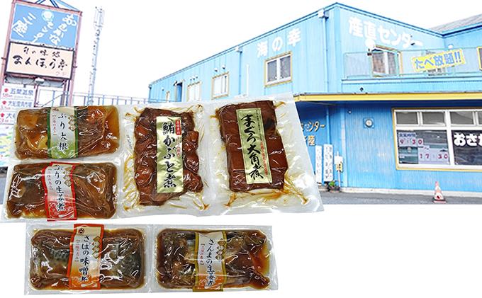 海のお惣菜セット(ブリ、サバ、サンマ、マグロ)