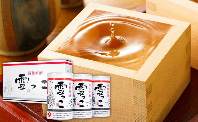 酔仙酒造 活性原酒 雪っこ(3缶入りギフトセット×3箱)/計9缶