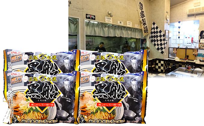 黒船 大船渡秋刀魚だしラーメン醤油・2食入×4袋