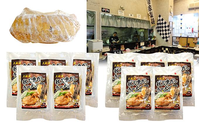大船渡 秋刀魚だしラーメン醤油・塩各5食冷凍・特製チャーシューセット