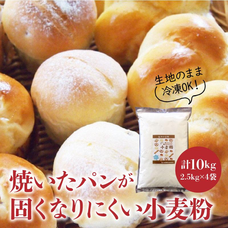 焼いたパンが固くなりにくい小麦粉 2.5kg×4袋(計10kg) H008-065