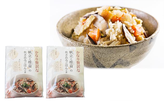 かなり贅沢な「帆立と椎茸」の炊き込みごはんの素(3合用)×2