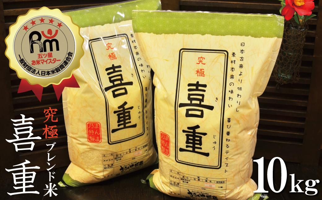 【お米マイスター】究極 喜重ーKIJYUー 10kg H056-013