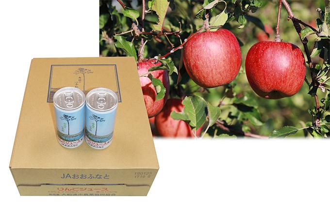 JAおおふなと 三陸産 りんごジュース195g×30缶