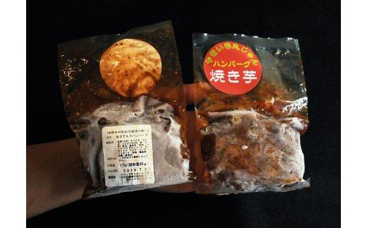 愛知県碧南市のふるさと納税 焼き芋 とろける口どけ 焼き芋ハンバーグ H047-007
