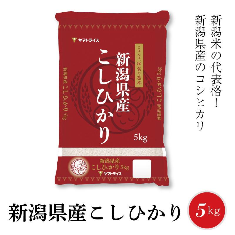新潟県産コシヒカリ 5kg 安心安全なヤマトライス H074-058