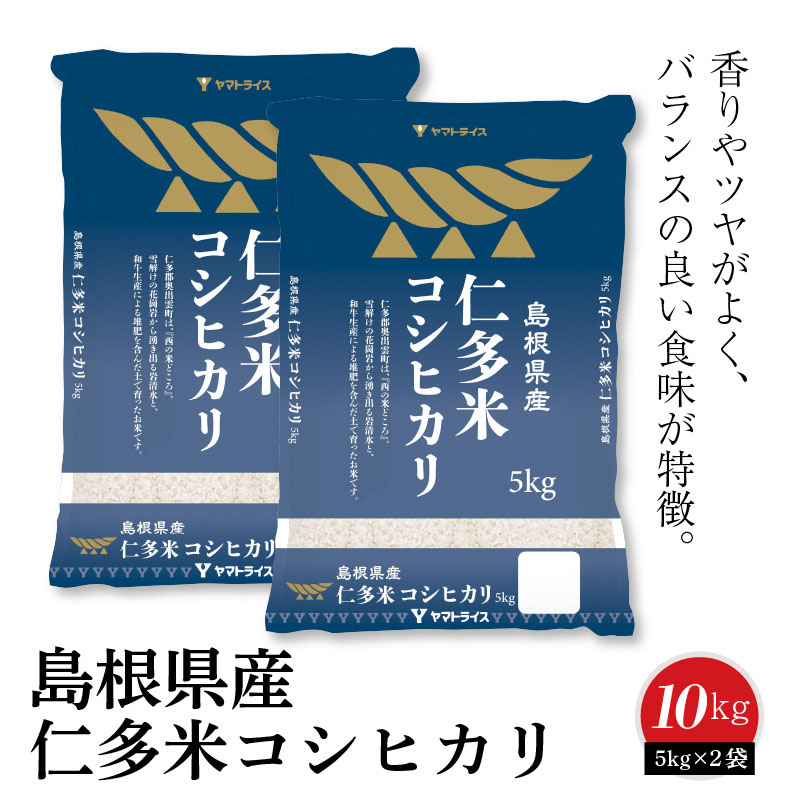 島根県産仁多米コシヒカリ 10kg 安心安