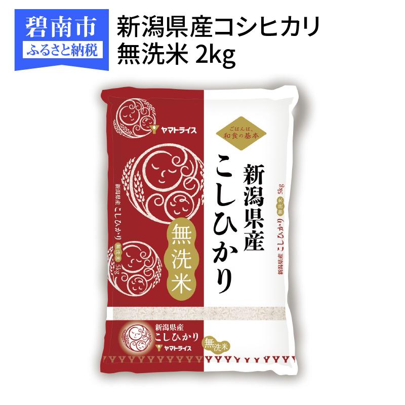新潟県産コシヒカリ 無洗米 2kg 安心安全なヤマトライス H074-090