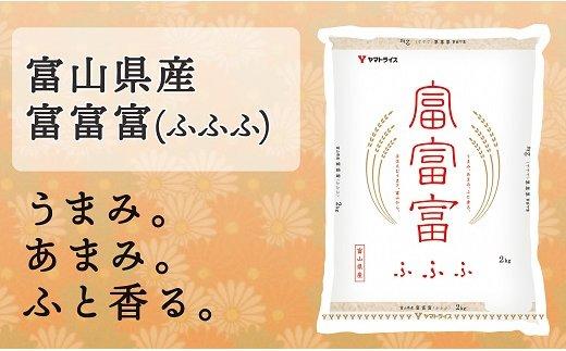 富山県産富富富 2kg 安心安全なヤマトライス H074-092