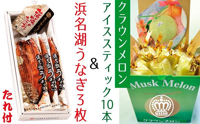 静岡県浜松市のふるさと納税 浜名湖うなぎ長焼3枚とメロンスティック10本