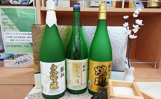 美酒伝承酔仙 吟醸酒セット 1800mリットル×3本