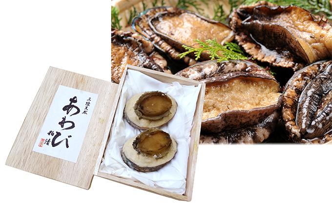 三陸天然蝦夷あわびの粕漬2個・桐箱入