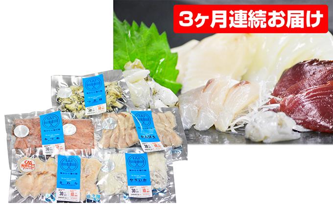 【3ヶ月連続】三陸地魚おさしみ便50g×8~10袋