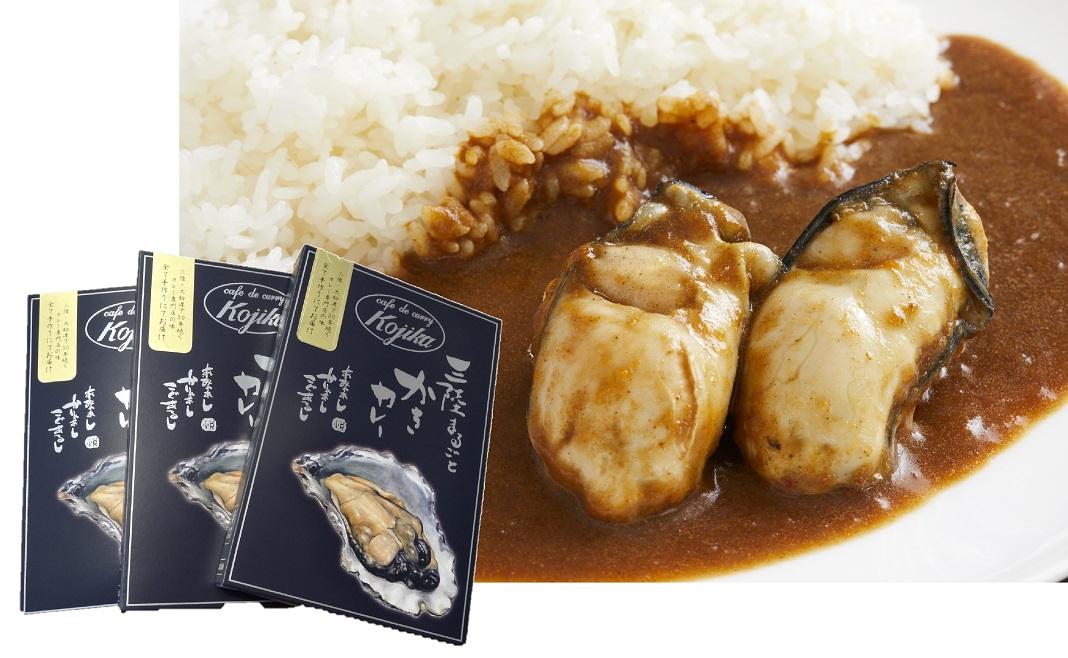 三陸まるごと 牡蛎カレー3食セット カフェ・ド・カレーKojika