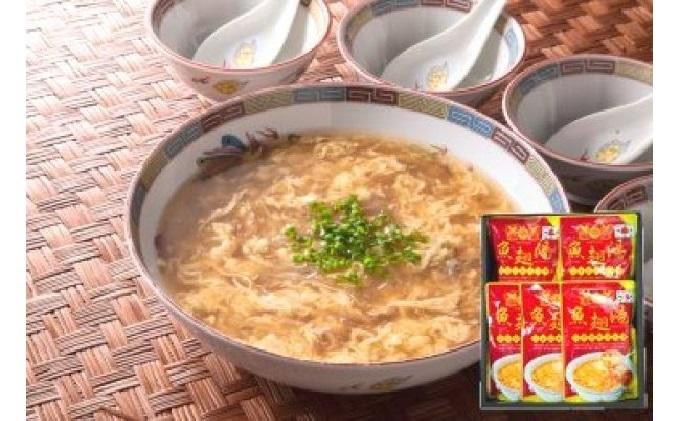 濃縮ふかひれスープ 5袋セット