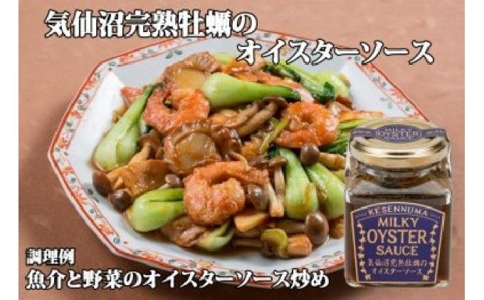気仙沼完熟牡蠣のオイスターソース  1個