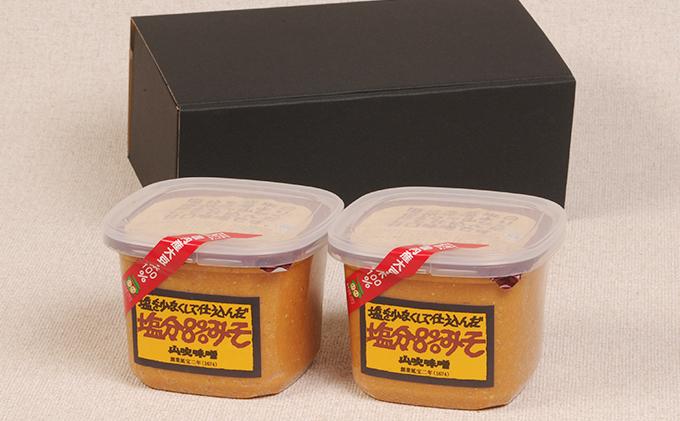 山吹味噌 塩分8%みそ1kg×2個 長野 信州