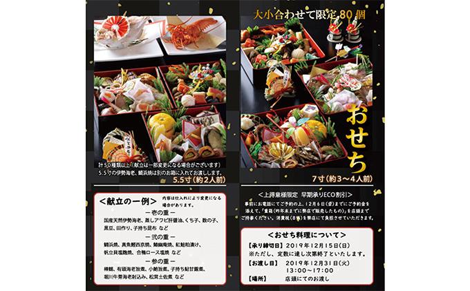 奈良県王寺町のふるさと納税 呵呵 手づくり「おせち料理」7寸三段重 店舗お渡し引換券(3~4名様分)