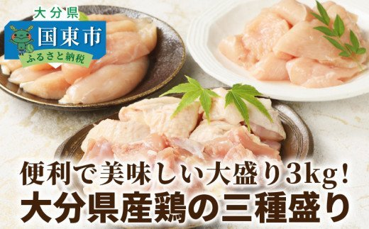 便利で美味しい大盛り3kg!大分県産鶏の三種盛り