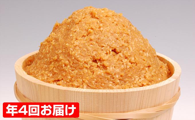 山吹味噌 こがね はかり売り4kg 年4回分 美味しいお米 お取り寄せ